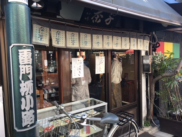 秋土用「ほどよい甘味」浅草老舗の和菓子司